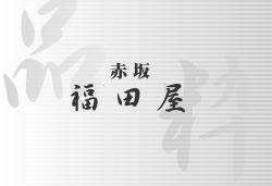 赤坂 着物の福田屋のホームページ